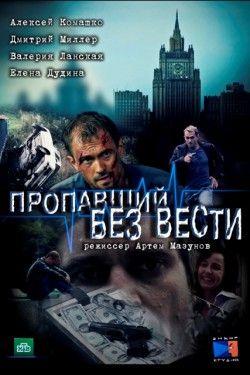 Пропавший без вести (2013)