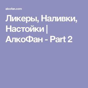 Ликеры, Наливки, Настойки | АлкоФан - Part 2