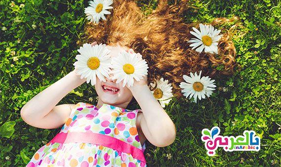 فوائد الشمس للاطفال افضل وقت للتعرض للشمس والمدة الكافية بالعربي نتعلم Fun Quizzes Playbuzz Quizzes Spring Day