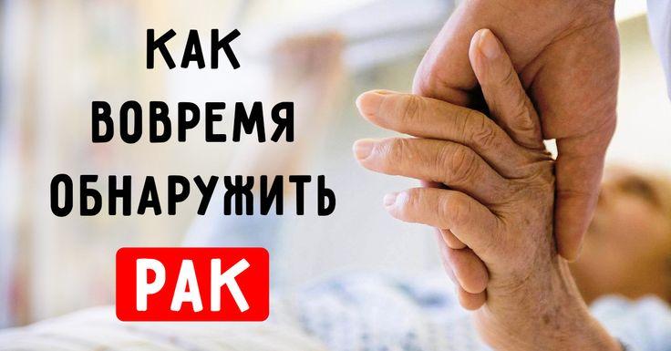 Первые симптомы разных видов рака, несомненно, отличаются. Но есть один общий, который часто бывает у людей, пока даже не подозревающих о своем страшном заболевании! Руки могут многое рассказать о состоянии всего организма. Ранниепризнаки ракаможно безошибочно определить по состоянию кожи рук, и это явление широко обсуждается медиками во всем мире. Первые симптомы рака Вздутия кожи, трещины […]