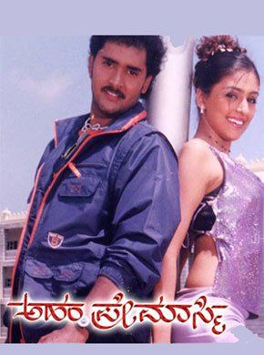 Aham Premasmi Kannada Movie Online - Balaji, Aarti Chhabria, V. Ravichandran, Ramakrishna and Chitra Shenoy. Directed by V. Ravichandran. Music by V. Ravichandran. 2005 ENGLISH SUBTITLE