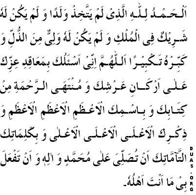 27 Rajab Duas & Aamal