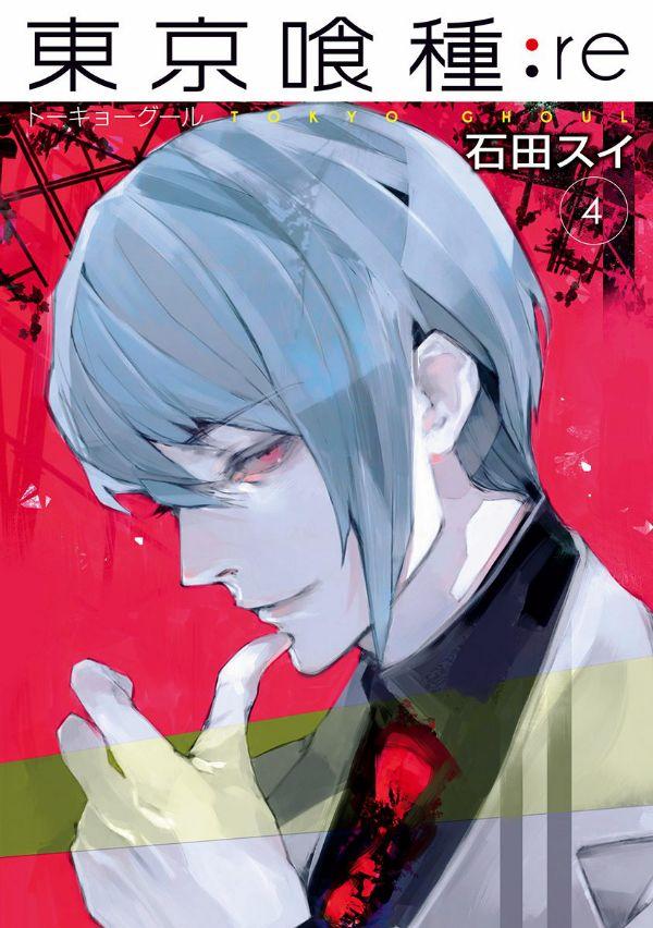 東京喰種トーキョーグール:re 4(Tokyo Ghoul:re 4) 月山 習(Shuu Tsukiyama)