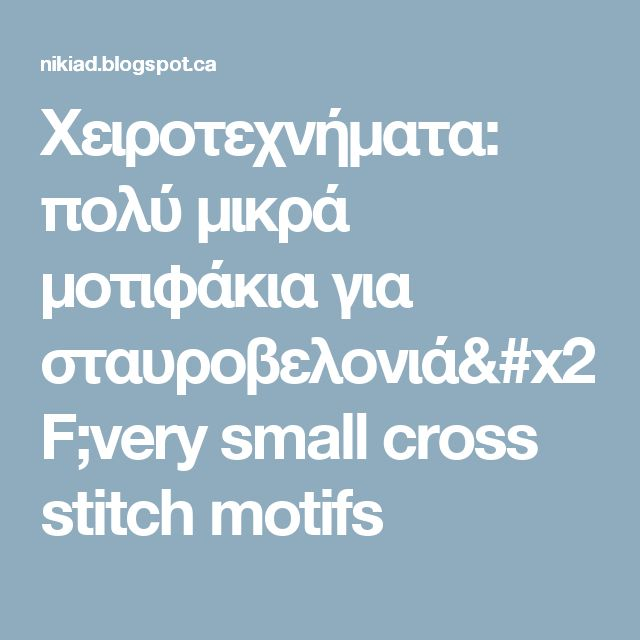 Χειροτεχνήματα: πολύ μικρά μοτιφάκια για σταυροβελονιά/very small cross stitch motifs