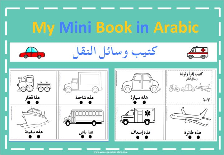 """This """"cute"""" mini book can target different aspects of the Arabic language: Vocabulary, Reading and Writing in a fun and easy way. #speechtherapyinarabic #notoq #logha #arabicslp #readinginarabic #arabiclanguage #arabicworsheets"""