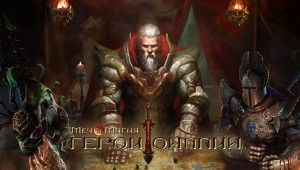 Игра Меч и Магия: Герои Онлайн