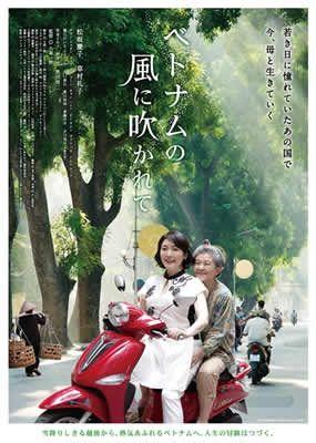 日越合作映画「ベトナムの風に吹かれて」、日本でDVD発売へ [エンタメ] - VIETJOベトナムニュース