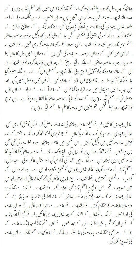Asma Jahangir Last Call With Nawaz Sharif
