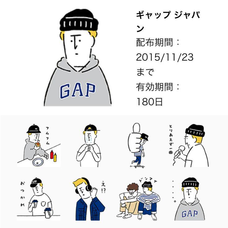 GAP日本上陸20周年記念のLINEスタンプを作りました!無料でもらえるので、ぜひ使ってくださいね!スタンプのダウンロード▶︎ http://line.me/R/shop/detail/5088