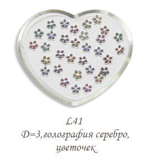 картинка El Corazon Стразы акриловые для ногтей №L41 магазин El Corazon+ являющийся официальным дистрибьюторо MoYou London в России