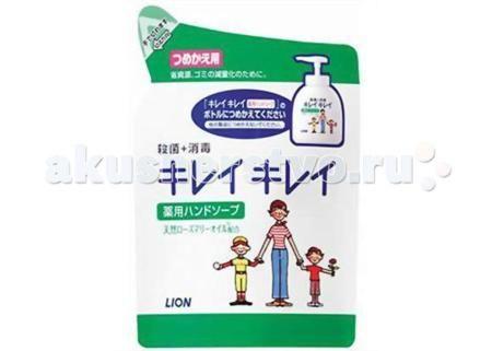 Lion Kirei Kirei Пенное антибактериальное мыло для рук 200 мл  — 160р.   LION Kirei Kirei Пенное антибактериальное мыло для рук, запасной блок, 200 мл  Слово Kirei в названии серии по-японски значит прекрасный, красивый, чистый. Если в названии японской косметики встречается слово Kirei, то практически всегда это косметика с антибактериальным действием. Активный ингредиент - изопропилметилфенол - это антисептик, очень популярный при производстве антибактериальной косметики в Японии…