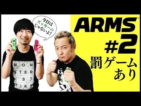 【ARMS #2】白熱の手探りプレイ!負けた人は罰ゲームだよ!【小野坂昌也☆ニューヤングTV】 - YouTube