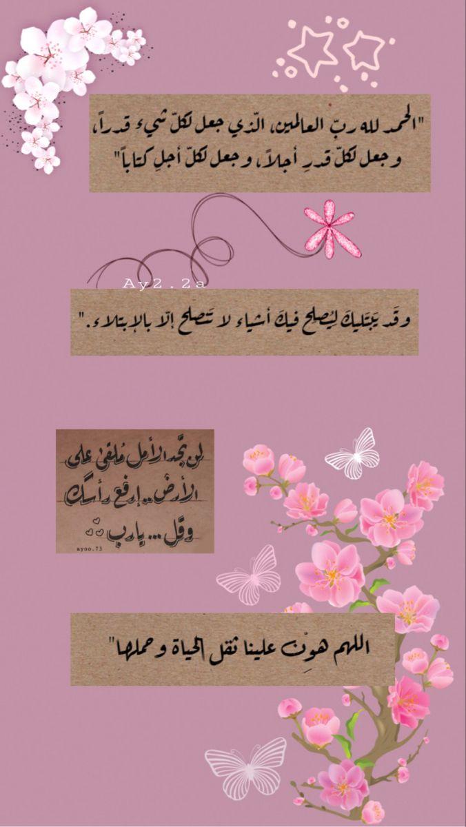 اقتباسات دينية ادعية تصاميمي ستوري سناب و انستا ملصقات و خلفيات In 2021 Love Quotes Photos Quotes For Book Lovers Holy Quotes