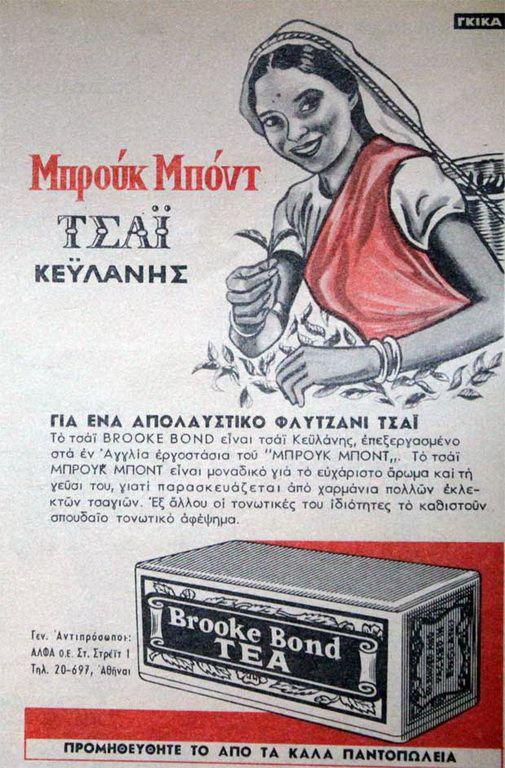 Μπρούκ Μπόντ τσάι Κευλάνης