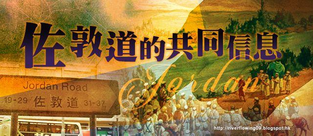 . 2010 - 2012 恩膏引擎全力開動!!: 佐敦道的共同信息