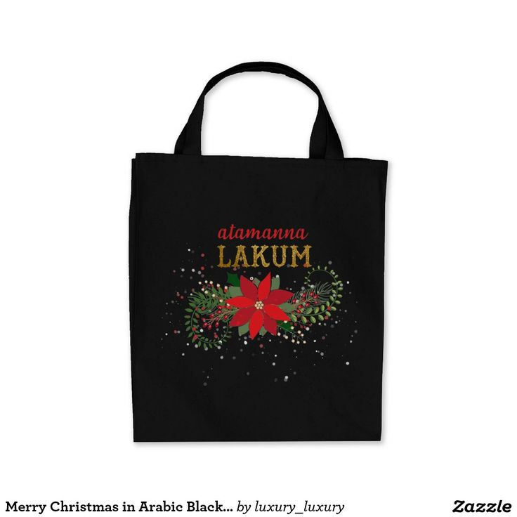 Merry Christmas in Arabic Black Red Grocery Tote Bag