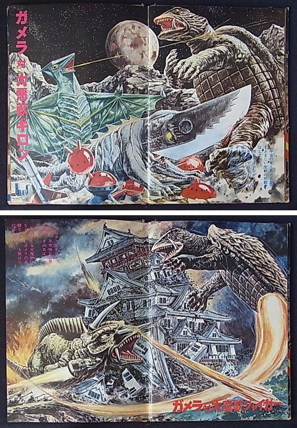 《南砺市古書部》怪獣決闘大図鑑 - ヤフオク!