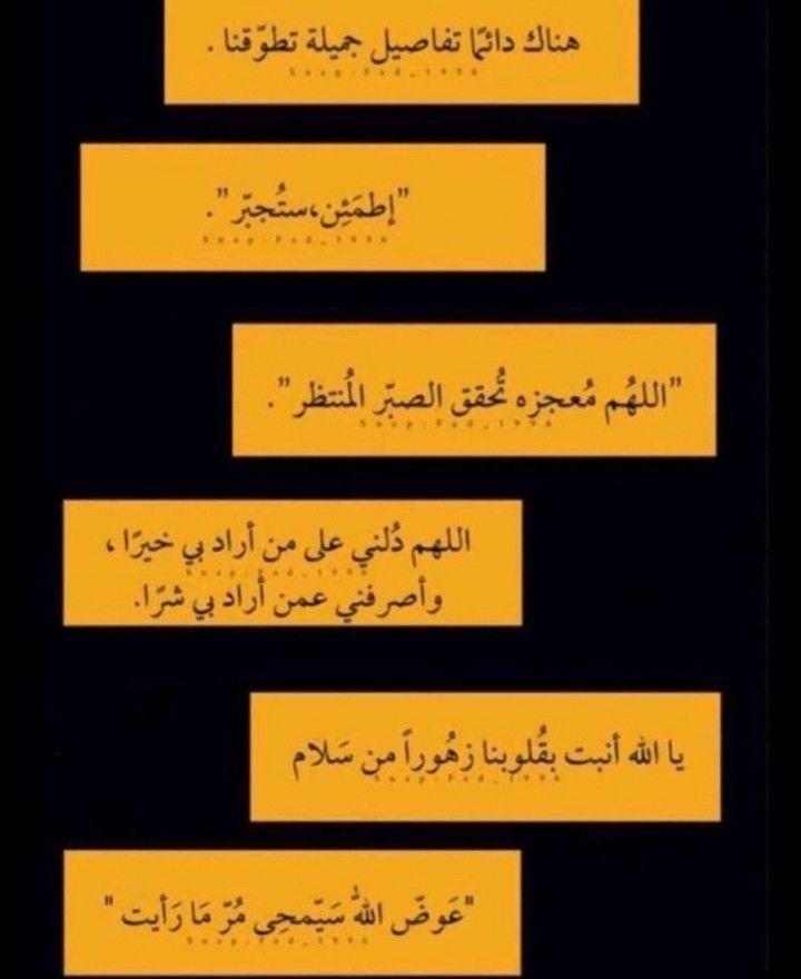 ملصقات سنابية Weather Quotes Arabic Love Quotes Love Smile Quotes