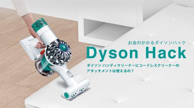 Dyson Hack(ダイソンハック) – ダイソン ハンディクリーナーにコードレスクリーナーのアタッチメントは使えるのか?   I tried to put the attachment of DC62 to Dustin v6 mattress.  #dyson #hack