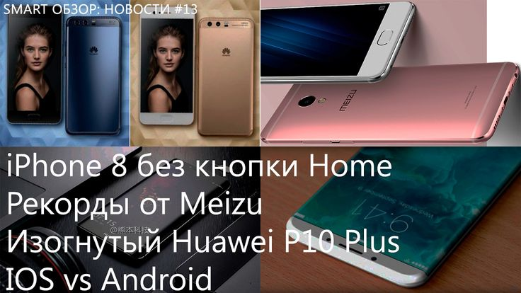 Рекорды Meizu M5s, ios vs android,  iPhone 8 без кнопки Home