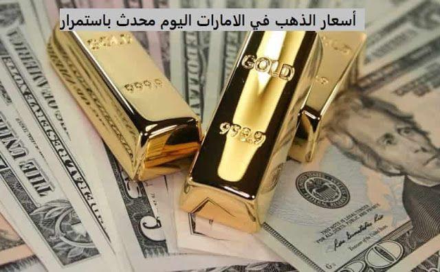 أسعار الذهب في الامارات اليوم مقابل الدرهم الاماراتي والدولار الامريكي Gold Price Gold Money Clip