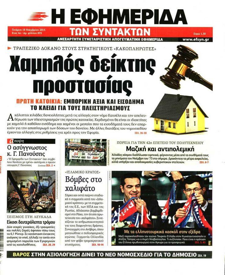 Εφημερίδα Η ΕΦΗΜΕΡΙΔΑ ΤΩΝ ΣΥΝΤΑΚΤΩΝ - Τετάρτη, 18 Νοεμβρίου 2015
