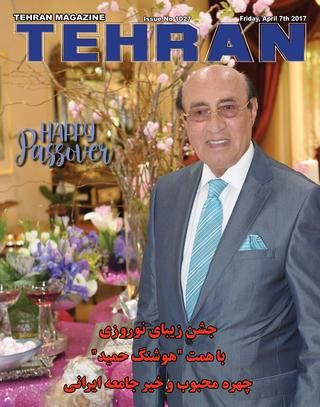 Tehran magazine issue 1027  TEHRAN MAGAZINE DIGITAL ISSUES NOW AVAILABLE AROUND THE WORLD  Breaking News PRESS RELEASE,  https://issuu.com/tehranmagazine Los Angeles California    Tehran Magazine with  Media Carrier GmbH brings Tehran Magazine digital issues to your mobile web-enabled device around the world  Who Is Media Carrier GmbH  Media Carrier obtains digital versions of newspapers and magazines from publishing houses and composes individual portfolios of prestigious national and…