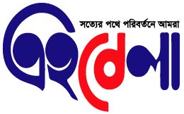 Get Eibela, the best online newspaper Bangladesh instead of searching for different Bangladeshi bangla newspaper.     Visit : http://www.eibela.com/national