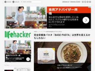 Web媒体「Life hacker」に掲載いただきました!  世界初の完全栄養パスタ「BASE PASTA」の件でペペロッソがWeb媒体「Life hacker」に取り上げられました、ありがとうございます!     三軒茶屋のイタリアン「ペペロッソ(PepeRosso)」(パスタ・郷土料理・ワイン)