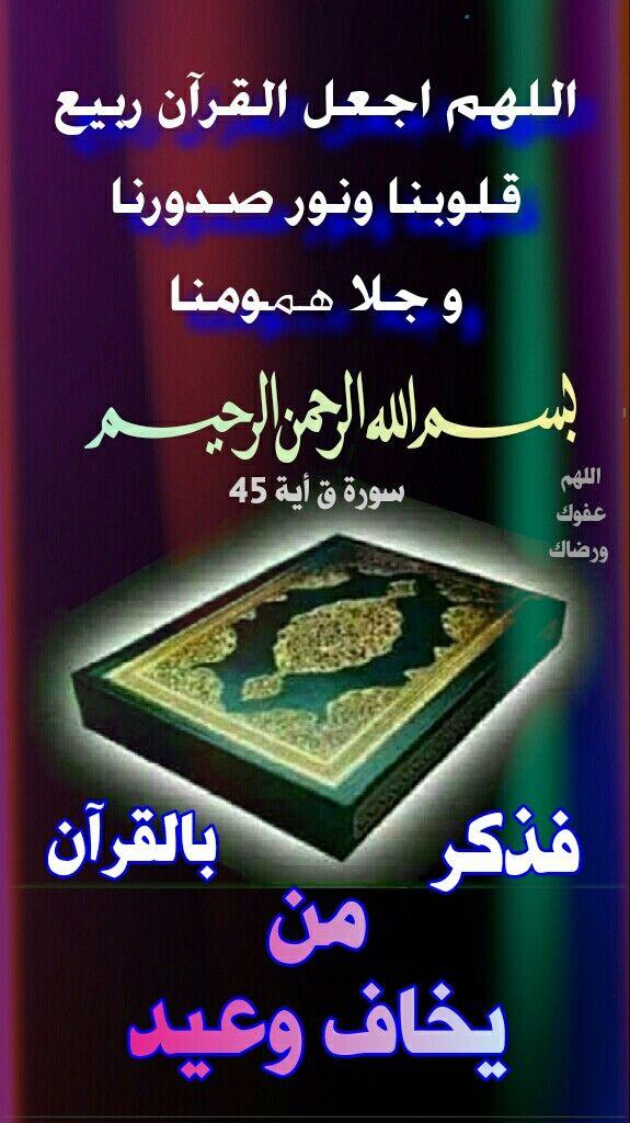 اللهم اجعل القرآن العظيم ربيع قلوبنا ونور صدورنا