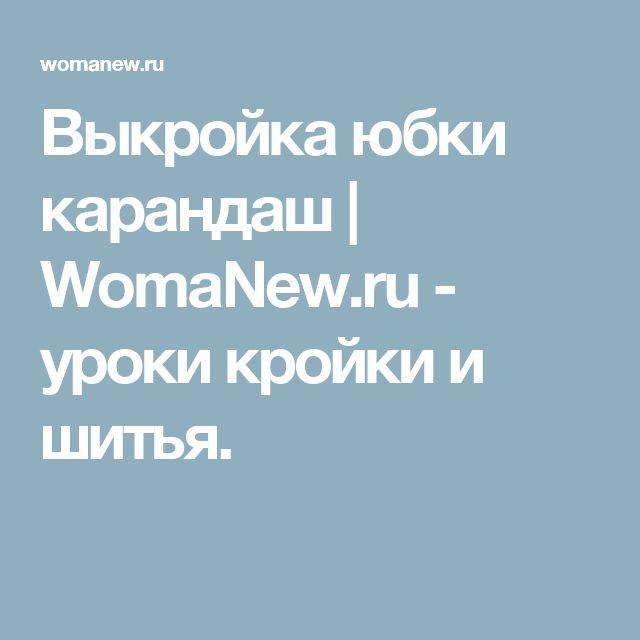Выкройка юбки карандаш | WomaNew.ru - уроки кройки и шитья.
