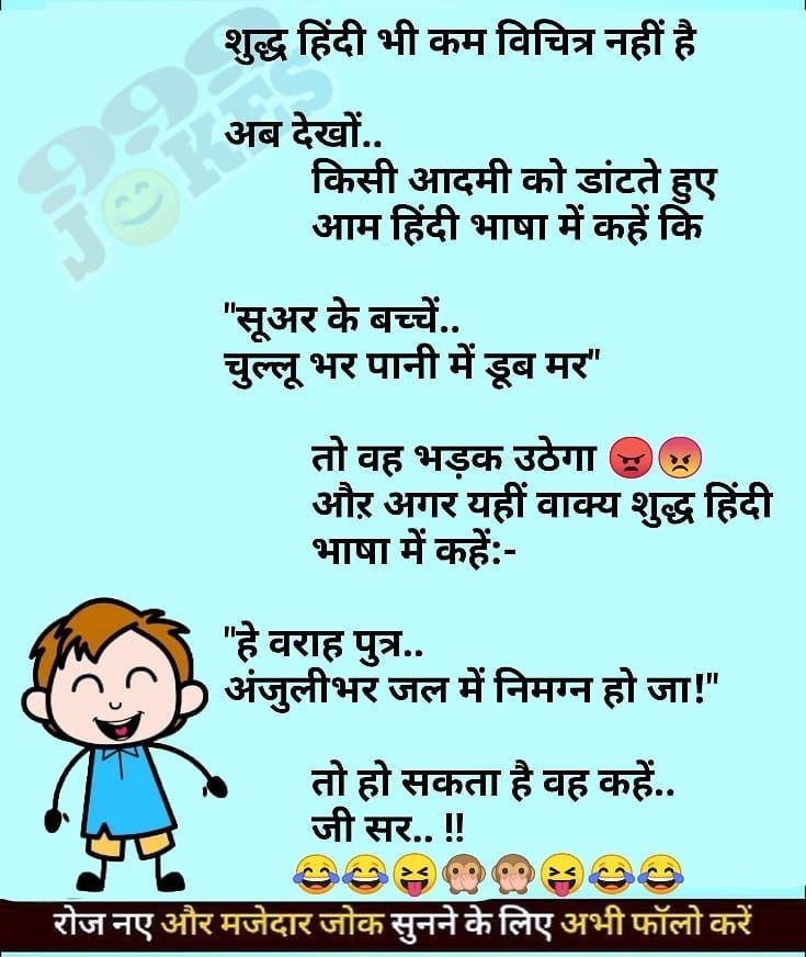 Triple Nine Jokes On Instagram Desi Chutkule Hindi Humor Hindijokes Some Funny Jokes Funny Attitude Quotes Fun Quotes Funny