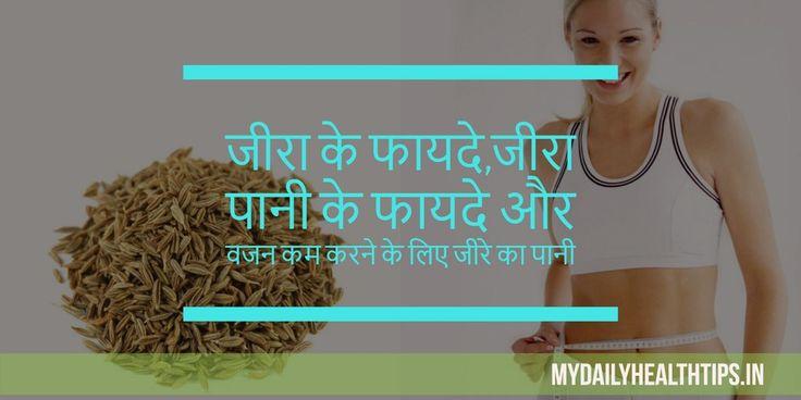 जीरा के फायदे,जीरा पानी के फायदे और वजन कम करने के लिए जीरे का पानी | Cumin & Cumin Water Benefits - My Daily Health Tips - Health Care Tips & Healthy Living Advice in Hindi