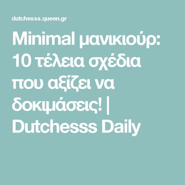 Minimal μανικιούρ: 10 τέλεια σχέδια που αξίζει να δοκιμάσεις!  | Dutchesss Daily