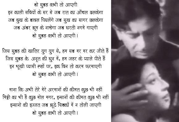 Vo subah kabhi to aayegee:Sahir Ludhianvi,'Frustrations, Life and Times, Old Classics' Poems by Sahir Ludhianvi, Raj Kapoor, Mala Sinha, Phir Subah Hogi, Sahir, desperation, hope, Morning, night, bleak, light, India, Kavita, gita kavita, geeta kavita, geeta kavita, hindi sahitya, geeta kavya madhuri, gita kavita, Kavi, family, Rajiv krishna saxena, Hindi poems, kavita, poetry, Hindi poetry, baal geeta,Vo subah kabhi to aayegee hindi poem by Sahir Ludhianvi,Best poems of Sahir Ludhianvi Poems…