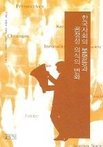 [한국사회의 불평등과 공정성 의식의 변화] 석현호