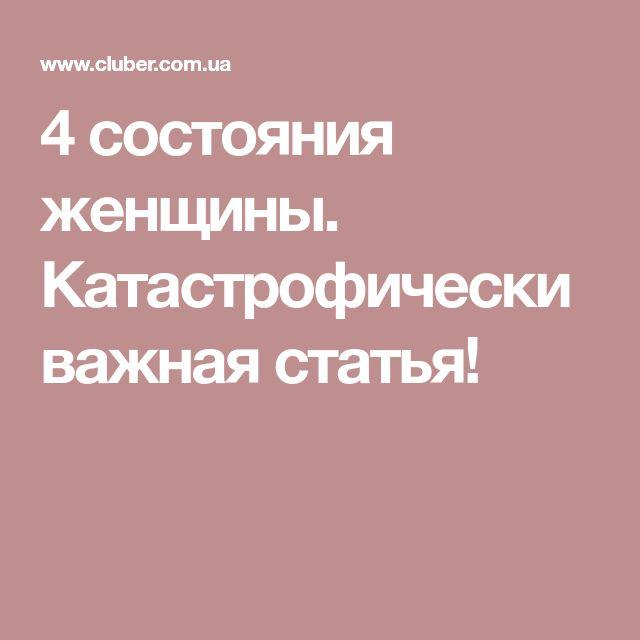 4 состояния женщины. Катастрофически важная статья!