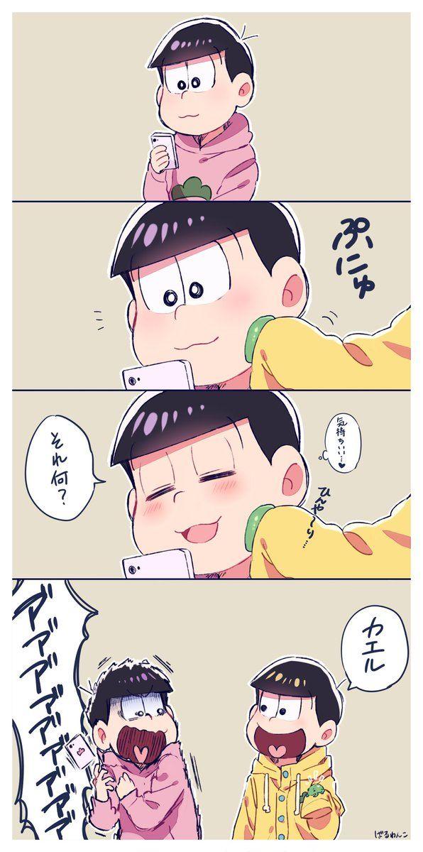びーたま - 【おそ松さん】『かぱかぱしてきた後』