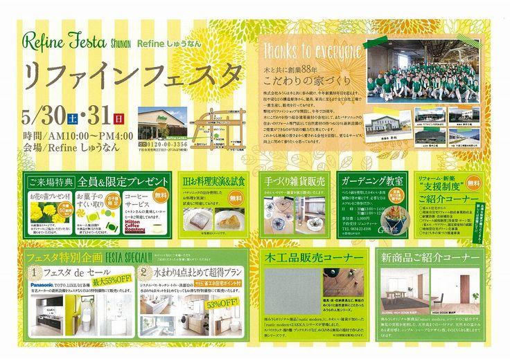 チラシ | リファインしゅうなん | 山口県下松市のリフォーム店