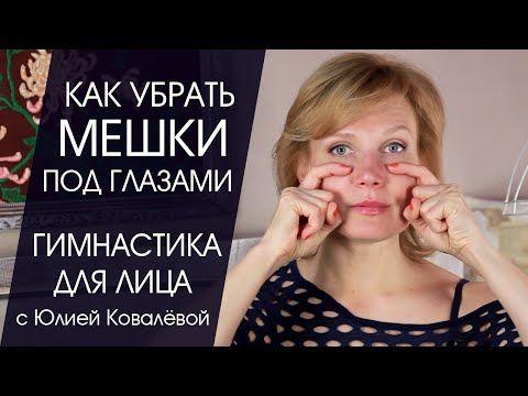 Как убрать мешки, синяки и круги под глазами? Гимнастика для лица с Юлией Ковалёвой - YouTube