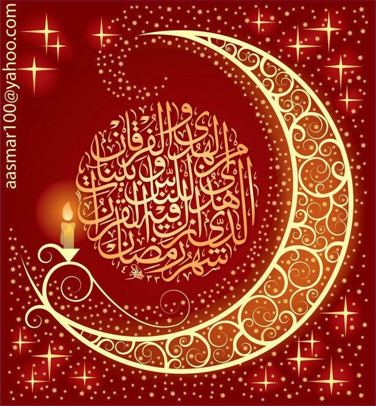 شهر رمضان How I miss this holy month