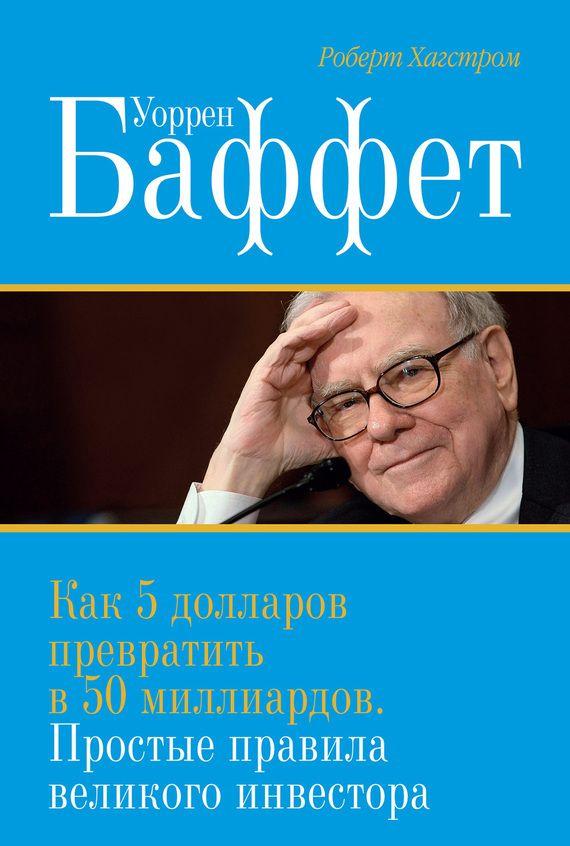 Уоррен Баффет. Как 5долларов превратить в50миллиардов. Простые правила великого инвестора #читай, #книги, #книгавдорогу, #литература, #журнал, #чтение
