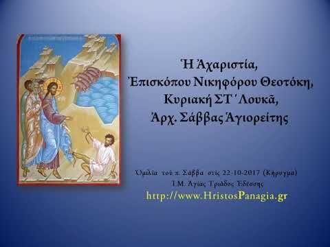 Ἡ Ἀχαριστία, Ἐπισκόπου Νικηφόρου Θεοτόκη, Κυριακή ΣΤ΄Λουκᾶ, Ἀρχ. Σάββας ...