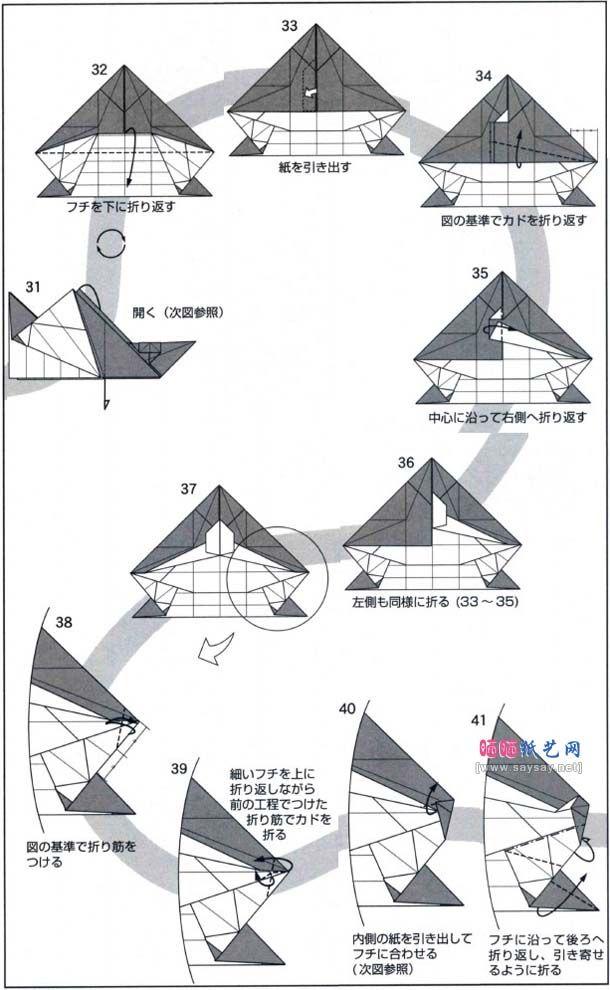 Hornet Fighter Origami Diagram 4