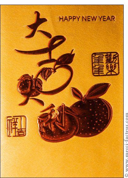 Carte Happy New Year Nouvel an chinois pour envoyer par La Poste, sur Merci-Facteur ! http://www.merci-facteur.com/carte-nouvel-an-chinois.html