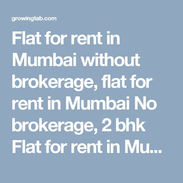 Flat for rent in Mumbai without brokerage, flat for rent in Mumbai No brokerage, 2 bhk Flat for rent in Mumbai without brokerage, 2 bhk flat for rent in Mumbai No brokerage, 3 bhk Flat for rent in Mumbai without brokerage, 3 bhk flat for rent in Mumbai No brokerage, 4 bhk Flat for rent in Mumbai without brokerage, 4 bhk flat for rent in Mumbai No brokerage, 1 bhk Flat for rent in Mumbai without brokerage http://growingtab.com/ad/Real-Estate-Flats-for-Rent/1/india/19/maharashtra/1711/mumbai