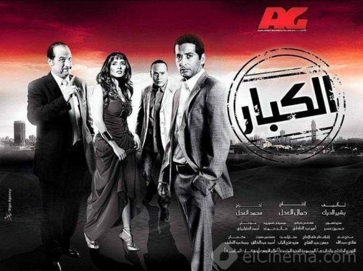 فيلم الكبار بطولة عمرو سعد و زينة Movie Posters Movies Poster