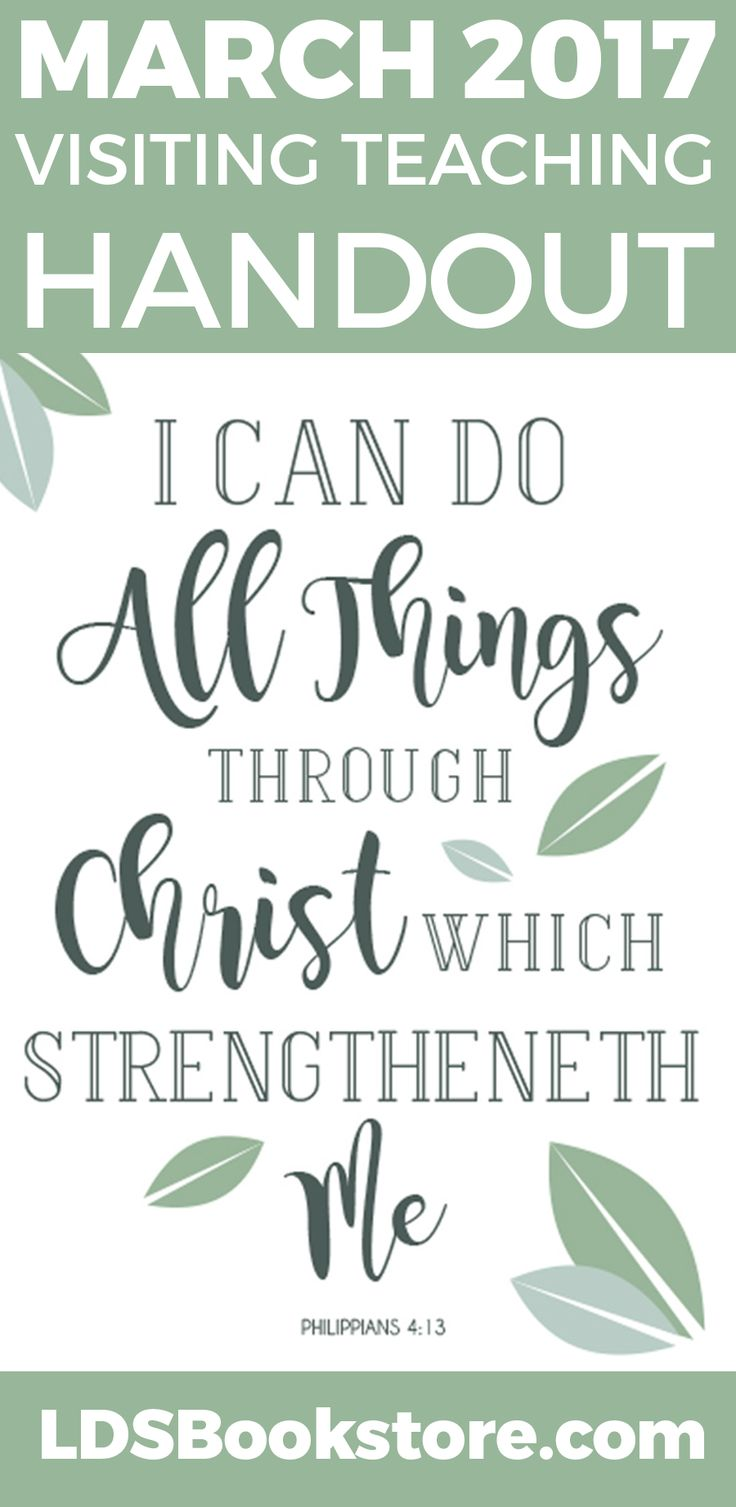 March 2017 Visiting Teaching Printable | I Can Do All Things Through Christ Which Strengtheneth Me | Philippians 4:13 | LDS Visiting Teaching Handout