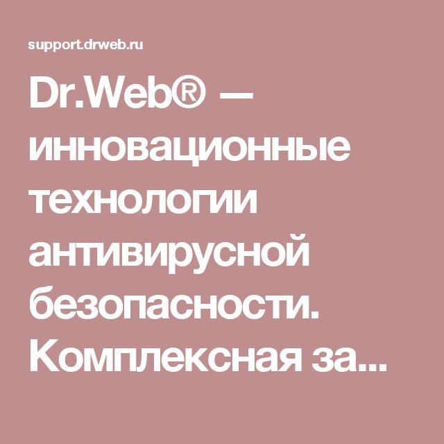 Dr.Web® — инновационные технологии антивирусной безопасности. Комплексная защита от интернет-угроз.