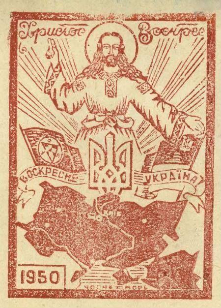 Открытка ОУН 1950г., обратите внимание на карту